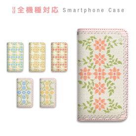 スマホケース 全機種対応 手帳型 携帯ケース ベルトなし マグネット 刺繍 花柄 はな フラワー 花刺繍 レース かわいい 大人 ボーダー スマートフォン ケース iPhone11 Pro Max iPhoneXS XR X iPhone8 7 Plus AQUOS sense R R2 ZETA GALAXY S9 S8 Feel Xperia XZ3 XZ2 XZ1