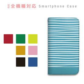 スマホケース 全機種対応 手帳型 携帯ケース ベルトなし マグネット ボーダー シンプル パステル かわいい おしゃれ スマートフォン ケース 手帳型ケース iPhoneXS XR X iPhone8 7 Plus AQUOS sense R R2 ZETA GALAXY S9 S8 Feel Xperia XZ3 XZ2 XZ1