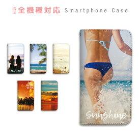 スマホケース 全機種対応 手帳型 携帯ケース ベルトなし マグネット ハワイ 海 ビーチ サーフ アロハ かわいい かっこいい ボタニカル スマートフォン ケース iPhoneSE iPhone11 Pro iPhoneXS XR iPhone8 7 AQUOS sense R R2 ZETA GALAXY S9 S8 Feel Xperia XZ3 XZ2 XZ1