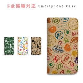 スマホケース 全機種対応 手帳型 携帯ケース ベルトなし マグネット フルーツ トロピカル スタンプ はんこ ポップ スマートフォン ケース iPhoneSE iPhone11 Pro iPhoneXS XR iPhone8 7 AQUOS sense R R2 ZETA GALAXY S9 S8 Feel Xperia XZ3 XZ2 XZ1