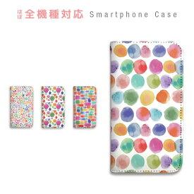 スマホケース 全機種対応 手帳型 携帯ケース ベルトなし マグネット ドット 水玉 ビジュー 花 ハート ローズ 水彩 スマートフォン ケース iPhoneSE iPhone11 Pro iPhoneXS XR iPhone8 7 AQUOS sense R R2 ZETA GALAXY S9 S8 Feel Xperia XZ3 XZ2 XZ1