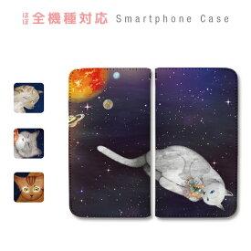 スマホケース 全機種対応 手帳型 携帯ケース ベルトなし マグネット ねこ 月 地球 宇宙 惑星 スマートフォン ケース iPhoneSE iPhone11 Pro iPhoneXS XR iPhone8 7 AQUOS sense R R2 ZETA GALAXY S9 S8 Feel Xperia XZ3 XZ2 XZ1