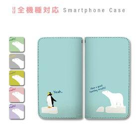 スマホケース 全機種対応 手帳型 携帯ケース ベルトなし マグネット しろくま ポーラーベア ペンギン 流氷 スマートフォン ケース 手帳型ケース iPhoneXS XR X iPhone8 7 Plus AQUOS sense R R2 ZETA GALAXY S9 S8 Feel Xperia XZ3 XZ2 XZ1