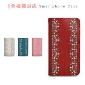 スマホケース 全機種対応 手帳型 携帯ケース ベルトなし マグネット レース フラワー レザー風 ガーリー かわいい ゴージャス スマートフォン ケース iPhoneSE iPhone11 Pro iPhoneXS XR iPhone8 7 AQUOS sense R R2 ZETA GALAXY S9 S8 Feel Xperia XZ3 XZ2 XZ1