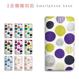 スマホケース 全機種対応 手帳型 携帯ケース ベルトなし マグネット ドット 水玉模様 水彩 北欧 おしゃれ かわいい スマートフォン ケース iPhoneSE iPhone11 Pro iPhoneXS XR iPhone8 7 AQUOS sense R R2 ZETA GALAXY S9 S8 Feel Xperia XZ3 XZ2 XZ1