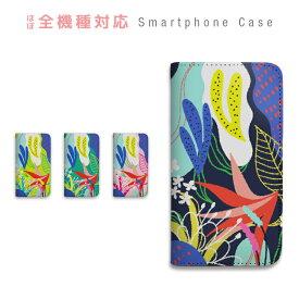 スマホケース 全機種対応 手帳型 携帯ケース ベルトなし マグネット 花 植物 フラワー ボタニカル 北欧風 テキスタイル スマートフォン ケース iPhone11 Pro Max iPhone XS Max XR X iPhone8 7 Xperia XZ3 XZ2 XZ1 AQUOS sense R2 GALAXY S9 ARROWS BASIO3