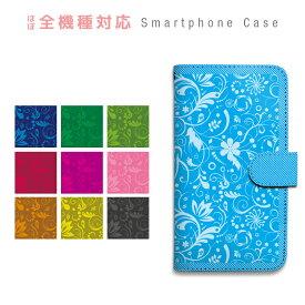 スマホケース 全機種対応 手帳型 携帯ケース 花柄 はな つた ツタ シンプル 唐草 和柄 ストライプ スマートフォン ケース 手帳型ケース iPhoneSE iPhone11 Pro Max iPhoneXS XR X iPhone8 7 AQUOS sense R R2 ZETA GALAXY S9 S8 Feel Xperia XZ3 XZ2 XZ1 XZs