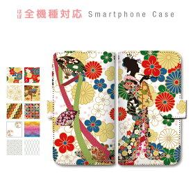 スマホケース 全機種対応 手帳型 携帯ケース 和柄 花魁 着物 桜 さくら 菊 キク 扇子 かわいい シック カラフル スマートフォン ケース 手帳型ケース iPhone12 mini Pro Max SE 11 Pro Max XS XR X 8 7 AQUOS sense R R2 ZETA GALAXY S8 S9 Feel Xperia XZ3 XZ2 XZ1 XZs