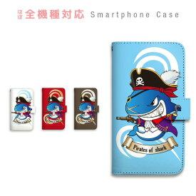 スマホケース 全機種対応 手帳型 携帯ケース 動物 サメ シャーク 海賊 かっこいい ユニーク クール アニマル スマートフォン ケース 手帳型ケース iPhone11 Pro Max iPhoneXS XR X iPhone8 7 Plus AQUOS sense R R2 ZETA GALAXY S9 S8 Feel Xperia XZ3 XZ2 XZ1 XZs