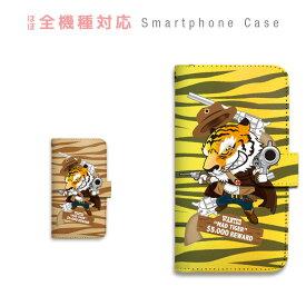 スマホケース 全機種対応 手帳型 携帯ケース 動物 トラ タイガー 拳銃 かっこいい ユニーク クール アニマル スマートフォン ケース 手帳型ケース iPhoneSE iPhone11 Pro Max iPhoneXS XR X iPhone8 7 AQUOS sense R R2 ZETA GALAXY S9 S8 Feel Xperia XZ3 XZ2 XZ1 XZs