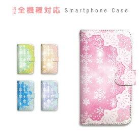 スマホケース 全機種対応 手帳型 携帯ケース レース 結晶 かわいい ファンシー キラキラ スマートフォン ケース 手帳型ケース iPhone11 Pro Max iPhoneXS XR X iPhone8 7 Plus AQUOS sense R R2 ZETA GALAXY S9 S8 Feel Xperia XZ3 XZ2 XZ1 XZs