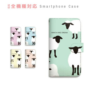 スマホケース 全機種対応 手帳型 携帯ケース 動物 羊 ひつじ パステル スマートフォン ケース 手帳型ケース iPhone11 Pro Max iPhoneXS XR X iPhone8 7 Plus AQUOS sense R R2 ZETA GALAXY S9 S8 Feel Xperia XZ3 XZ2 XZ1 XZs