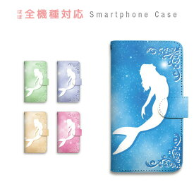 スマホケース 全機種対応 手帳型 携帯ケース 童話 人魚 姫 プリンセス 海 スマートフォン ケース 手帳型ケース iPhone11 Pro Max iPhoneXS XR X iPhone8 7 Plus AQUOS sense R R2 ZETA GALAXY S9 S8 Feel Xperia XZ3 XZ2 XZ1 XZs