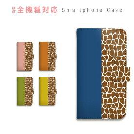 スマホケース 全機種対応 手帳型 携帯ケース ジラフ キリン 動物 アニマル シンプル スマートフォン ケース 手帳型ケース iPhone11 Pro Max iPhoneXS XR X iPhone8 7 Plus AQUOS sense R R2 ZETA GALAXY S9 S8 Feel Xperia XZ3 XZ2 XZ1 XZs