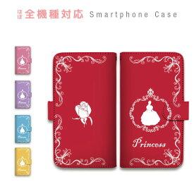 スマホケース 全機種対応 手帳型 携帯ケース プリンセス バラ ファンシー かわいい スマートフォン ケース 手帳型ケース iPhone11 Pro Max iPhoneXS XR X iPhone8 7 Plus AQUOS sense R R2 ZETA GALAXY S9 S8 Feel Xperia XZ3 XZ2 XZ1 XZs