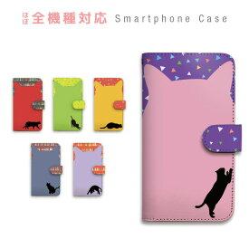 スマホケース 全機種対応 手帳型 携帯ケース 動物 猫 バイカラー スマートフォン ケース 手帳型ケース iPhoneXS XR X iPhone8 7 Plus AQUOS sense R R2 ZETA GALAXY S9 S8 Feel Xperia XZ3 XZ2 XZ1 XZs