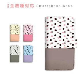 スマホケース 全機種対応 手帳型 携帯ケース ドット 水玉 パステル カラフル かわいい スマートフォン ケース 手帳型ケース iPhone12 mini Pro Max SE 11 Pro Max XS XR X 8 7 AQUOS sense R R2 ZETA GALAXY S8 S9 Feel Xperia XZ3 XZ2 XZ1 XZs