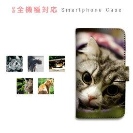 スマホケース 全機種対応 手帳型 携帯ケース 動物 猫 写真 スマートフォン ケース 手帳型ケース iPhone11 Pro Max iPhoneXS XR X iPhone8 7 Plus AQUOS sense R R2 ZETA GALAXY S9 S8 Feel Xperia XZ3 XZ2 XZ1 XZs