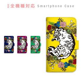 スマホケース 全機種対応 手帳型 携帯ケース 猫 花柄 イラスト ボタニカル スマートフォン ケース 手帳型ケース iPhone12 mini Pro Max SE 11 Pro Max XS XR X 8 7 AQUOS sense R R2 ZETA GALAXY S8 S9 Feel Xperia XZ3 XZ2 XZ1 XZs