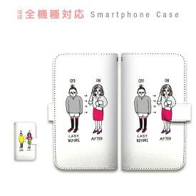スマホケース 全機種対応 手帳型 携帯ケース おもしろ ユニーク コスメ かわいい 個性的 女性 おしゃれ スマートフォン ケース 手帳型ケース iPhone11 Pro Max iPhoneXS XR X iPhone8 7 Plus AQUOS sense R R2 ZETA GALAXY S9 S8 Feel Xperia XZ3 XZ2 XZ1 XZs