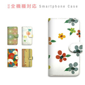 スマホケース 全機種対応 手帳型 携帯ケース 和柄 花柄 シンプル カラフル モダン スマートフォン ケース 手帳型ケース iPhone12 mini Pro Max SE 11 Pro Max XS XR X 8 7 AQUOS sense R R2 ZETA GALAXY S8 S9 Feel Xperia XZ3 XZ2 XZ1 XZs