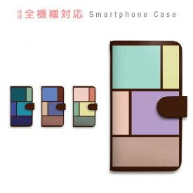 スマホケース 全機種対応 手帳型 携帯ケース パステル 四角 カラフル かわいい シャドーパレット キレイ コスメ スマートフォン ケース 手帳型ケース iPhoneXS XR X iPhone8 7 Plus AQUOS sense R R2 ZETA GALAXY S9 S8 Feel Xperia XZ3 XZ2 XZ1 XZs