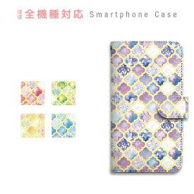 スマホケース 全機種対応 手帳型 携帯ケース モロッコ タイル モザイク モロッカン スマートフォン ケース 手帳型ケース iPhoneXS XR X iPhone8 7 Plus AQUOS sense R R2 ZETA GALAXY S9 S8 Feel Xperia XZ3 XZ2 XZ1 XZs
