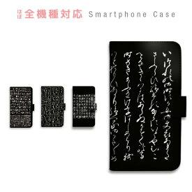 スマホケース 全機種対応 手帳型 携帯ケース 古代文字 ロゼッタストーン かな文字 個性的 ユニーク スマートフォン ケース 手帳型ケース iPhone11 Pro Max iPhoneXS XR X iPhone8 7 Plus AQUOS sense R R2 ZETA GALAXY S9 S8 Feel Xperia XZ3 XZ2 XZ1 XZs