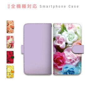 スマホケース 全機種対応 手帳型 携帯ケース 花 写真 バイカラー 薔薇 バラ スマートフォン ケース 手帳型ケース iPhone12 mini Pro Max SE 11 Pro Max XS XR X 8 7 AQUOS sense R R2 ZETA GALAXY S8 S9 Feel Xperia XZ3 XZ2 XZ1 XZs