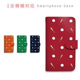 スマホケース 全機種対応 手帳型 携帯ケース 野球 バット ボール かわいい イラスト スマートフォン ケース 手帳型ケース iPhone11 Pro Max iPhoneXS XR X iPhone8 7 Plus AQUOS sense R R2 ZETA GALAXY S9 S8 Feel Xperia XZ3 XZ2 XZ1 XZs
