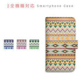 スマホケース 全機種対応 手帳型 携帯ケース ネイティブ エスニック カラフル インディアン スマートフォン ケース 手帳型ケース iPhone11 Pro Max iPhoneXS XR X iPhone8 7 Plus AQUOS sense R R2 ZETA GALAXY S9 S8 Feel Xperia XZ3 XZ2 XZ1 XZs