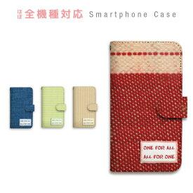スマホケース 全機種対応 手帳型 携帯ケース 布 タグ メッセージ ファブリック ソフトボール バレー 野球 スマートフォン ケース 手帳型ケース iPhoneXS XR X iPhone8 7 Plus AQUOS sense R R2 ZETA GALAXY S9 S8 Feel Xperia XZ3 XZ2 XZ1 XZs