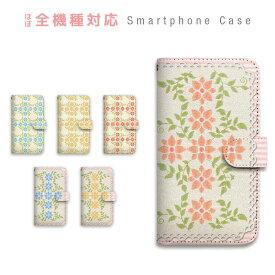スマホケース 全機種対応 手帳型 携帯ケース 刺繍 花柄 はな フラワー 花刺繍 レース かわいい 大人 ボーダー スマートフォン ケース 手帳型ケース iPhoneXS XR X iPhone8 7 Plus AQUOS sense R R2 ZETA GALAXY S9 S8 Feel Xperia XZ3 XZ2 XZ1 XZs