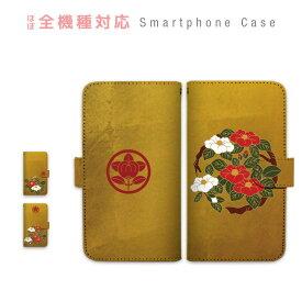 スマホケース 全機種対応 手帳型 携帯ケース 戦国 女 城主 井伊 直虎 家紋 椿 スマートフォン ケース 手帳型ケース iPhoneXS XR X iPhone8 7 Plus AQUOS sense R R2 ZETA GALAXY S9 S8 Feel Xperia XZ3 XZ2 XZ1 XZs