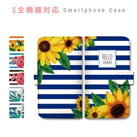 スマホケース 全機種対応 手帳型 携帯ケース ボーダー 花 ひまわり ハイビスカス 胡蝶蘭 スマートフォン ケース 手帳型ケース iPhone11 Pro Max iPhoneXS XR X iPhone8 7 Plus AQUOS sense R R2 ZETA GALAXY S9 S8 Feel Xperia XZ3 XZ2 XZ1 XZs