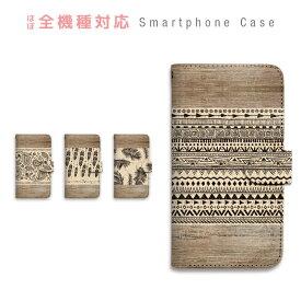 スマホケース 全機種対応 手帳型 携帯ケース ネイティブ トライバル リーフ フェザー ペイズリー ウッド スマートフォン ケース 手帳型ケース iPhone11 Pro Max iPhoneXS XR X iPhone8 7 Plus AQUOS sense R R2 ZETA GALAXY S9 S8 Feel Xperia XZ3 XZ2 XZ1 XZs