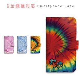 スマホケース 全機種対応 手帳型 携帯ケース タイダイ エスニック アジアン 民族系 きのこ スマートフォン ケース 手帳型ケース iPhoneXS XR X iPhone8 7 Plus AQUOS sense R R2 ZETA GALAXY S9 S8 Feel Xperia XZ3 XZ2 XZ1 XZs