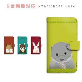 スマホケース 全機種対応 手帳型 携帯ケース かわうそ うさぎ レッサーパンダ あらいぐま ハムスター スマートフォン ケース 手帳型ケース iPhone12 mini Pro Max SE 11 Pro Max XS XR X 8 7 AQUOS sense R R2 ZETA GALAXY S8 S9 Feel Xperia XZ3 XZ2 XZ1 XZs