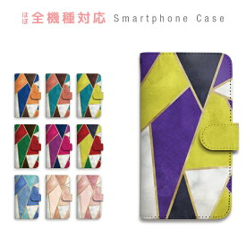スマホケース 全機種対応 手帳型 携帯ケース 幾何学 タイル 大理石 マーブル 水彩 シャドーパレット コスメ おしゃれ スマートフォン ケース 手帳型ケース iPhone12 mini Pro Max SE 11 Pro XS XR 8 7 Xperia XZ2 XZ1 XZ AQUOS sense R R2 GALAXY S8 S9 ARROWS BASIO3