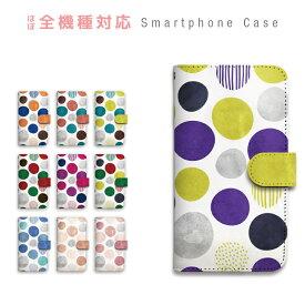 スマホケース 全機種対応 手帳型 携帯ケース ドット 水玉模様 水彩 北欧 おしゃれ かわいい スマートフォン ケース 手帳型ケース iPhone XS Max XR X iPhone8 7 Xperia XZ3 XZ2 XZ1 XZ Z5 AQUOS sense R2 GALAXY S9 ARROWS BASIO3