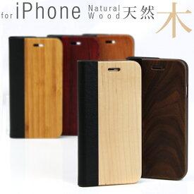 iPhone11Proケース 木のケース 天然木使用 手帳型 ベルトなしタイプ スマホケース iPhone11 Pro Max iPhoneXS iPhoneXR iPhone8 iPhone7 iPhone6S Plus ナチュラルケース ウッドケース カードポケット マグネット スタンド機能付き