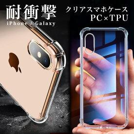 耐衝撃TPU × PC クリアスマホケース ハードタイプ iPhone11 Pro iPhoneXS max iPhoneXR iPhone8 iphone7 Plus iPhone6s GalaxyS10 GalaxyS10+ GalaxyS9 GalaxyS8 クリアケース ハードケース スマートフォンケース 光るケース