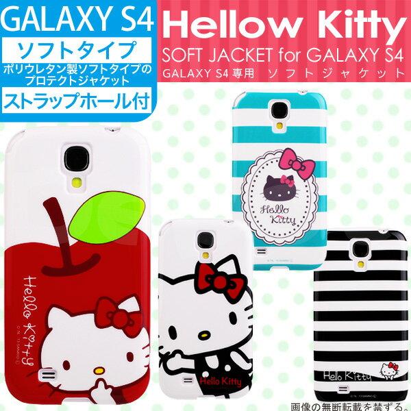 galaxy s4 ケース【送料無料】ハローキティ GALAXY S4 TPU ソフトケースdocomo sc-04e スマホケース スマホカバー galaxy s4 ケース ギャラクシーs4 ケース キティ s4 sc-04e SAN-226KT