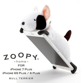 zoopy iphone 7plusケース イヌ スマホケース 携帯ケース ぬいぐるみ ZOOPY home ブルテリア iPhone 7 PLus iPhone 6s Plus/6 Plus 対応 カバー ズーピー 犬 送料無料