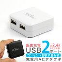 急速充電器 ACアダプタ USB 2.4A 2ポート ACアダプター iphone スマホ コンパクト 充...
