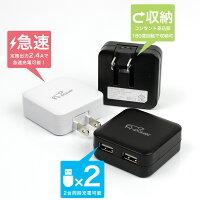 ACアダプターUSBコンセント充電器2ポート2.4A2400mAh