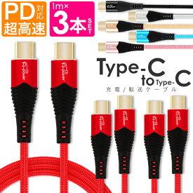 Type-C ケーブル 1m 3本セットA-power USB3.1 PD タイプC to TypeC ケーブル スマートフォン android MacBook など 充電コード ブラック 急速充電 Power Delivery 対応 E-Marker 最大100W データ転送 高速
