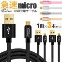 【3本セット】マイクロ USBケーブル 1m スマホ 充電ケーブル micro USB 高速 データ転送 5Gbps 2.4A 最大2.7A 急速 充電 対応 ケーブル Android アンドロイド
