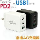 PD充電器 65W 軽量 Type-C 2ポート QC3.0対応USB 1ポート 搭載 GaN充電器 コンセント USBアダプタ PD 2ポート 65W 窒…