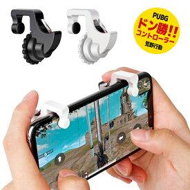 荒野行動 コントローラー PUBG 射撃用ボタン 左右2個セット スマホ用 ゲームパッド iPhone Android対応 モバイルLRボタン
